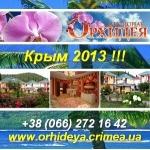 Отдых у моря АР Крым 2013