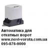 Автоматика (привод)  для откатных ворот – отличная цена (Киев)