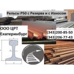 Компания ЦРТ продает рельсы Р50 25 метров (резерв и с износом до 3х мм. )  Рельсы Р50 длинномерные.