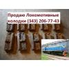 Продам Локомотивную чугунную колодку тип М тягового состава,  Колодка тип М