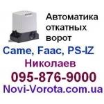 Автоматика для откатных ворот Николаев,  Первомайск,  Вознесенск,  Южноукраинск