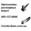 Автоматика (приводы)  для распашных ворот – отличная цена (Киев)