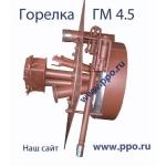 Газомазутная горелка ГМ-4. 5
