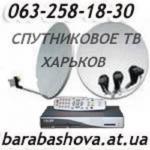 Стоимость установки антенны спутниковой в Харькове