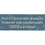 5-ти шаговая Формула интернет бизнеса на $ 1000