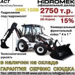 Продажа экскаваторов-погрузчиков Hidromek