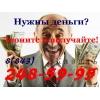 Деньги  жителям г. Казань и РТ !  т.  8(843)  248-59-95, 8-951-899-59-83