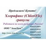 Предлагаем Хлорификс (ChloriFix)  гранулы