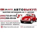 Автовыкуп украинских и нерастаможенных авто