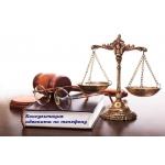 Бесплатная консультация адвоката.  Юридические услуги.