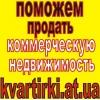 Коммерческая недвижимость Киев