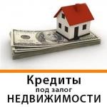 Кредитование от частного инвестора,  Киев