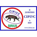 Пультовая охрана СИРИУС