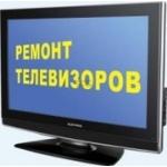 Ремонт всех видов  Телевизоров на дому Киев.