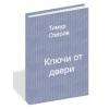 """Книга """"Ключи от двери"""""""
