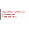 Сдача металлолома 8-989-831-82-78 Купим металлолом в Славянске-на-Кубани, в Крымске, в Краснодаре. Вторчермет:  прием лома черны