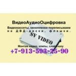 Видеокассеты оцифровываем