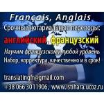 Срочные переводы:  французский язык