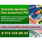 Выдаем срочные займы Липецк:   8-910-358-88-40