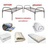 Мебель для общежитий и гостиниц,  кpoвати,  матpacы