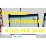 +79256643502 Лариса,   ЛОБОВОЕ СТЕКЛО на ВОЛЬВО,  VOLVO FH  ,  3500 рублей,   боковое правое,  левое 2000 руб,