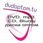 DVD диски оптом,  mp3 диски,  bluray диски.