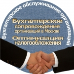 Бухгалтерское сопровождение и аудит малого и среднего бизнеса.