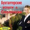 Частный бухгалтер в Смоленске.