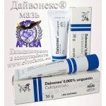 Дайвонекс D05AX02 Leo Laboratories Limited Аптека онлайн