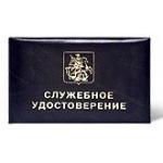 Изготовление удостоверений,  дипломов,   свидетельств в Москве.