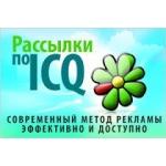 Качественная рассылка по icq только онлайн