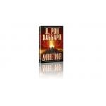 Книга номер один - «Дианетика»,  Она раскрывает,  то как разум воздействует на тело.  Продаю