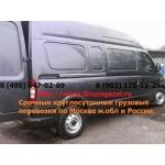 Круглосуточные транспортные услуги по Москве м. Обл и России на своем авто.