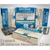Купить Гутрон таблетки Nycomed Austria терапия гипотензии