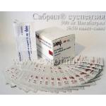 Купить медикамент Сабрил® Sanofi-Aventis