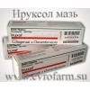 Лекарства Ируксол мазь от пролежней купить + доставка EvroApteka