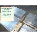Лист свинцовый 1000 х 500 мм любой толщины