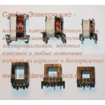 Намотка  катушек,  трансформаторов и дросселей