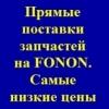 Недорогие запчасти для всех марок Фотон - скидки до 40%