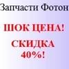 Недорогие запчасти на все модели Фотон - скидки до 40%