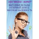 ООО Финанс-Маркет приглашает инвесторов