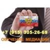 Подготовка медиаторов - Медиация:  Базовый курс - при МинОбр РФ.