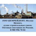 Продажа цемента навалом.  Цемент в Москве и области;  в центральных регионах России.