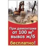 Снос и демонтаж зданий и строений!  Демонтаж недостроя Мытищи