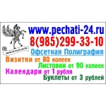 Типография офсетная печать визитки дешево