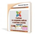 Учебник Joomla.   Автор Николай Фролов.