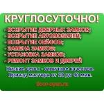 Вскрытие замков дверей круглосуточно недорого,  оперативно Москва и Подмосковье