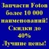 Запчасти Foton
