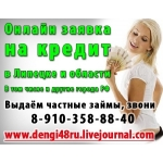 Нижний Новгород:  Срочный онлайн кредит