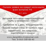 Взять кредит в Новосибирске